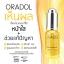 🍋 Oradol Serum 🍋 G9 Essece Booster Repair Serum 🍋 เซรั่มเสาวรสสีทอง 🍋 นำเข้าจากฝรั่งเศส ลิขสิทธิ์หนึ่งเดียวในไทย ขนาด 10 ml thumbnail 14