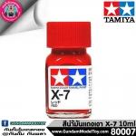 TAMIYA X-7 RED สีแดงเงา