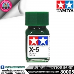 TAMIYA X-5 GREEN สีเขียวเงา