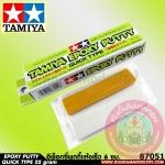TAMIYA EPOXY PUTTY QUICK TYPE 25 กรัม อีพ็อกซี่ พุตตี้ แห้งเร็ว