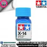 TAMIYA X-14 SKY BLUE สีท้องฟ้าเงา