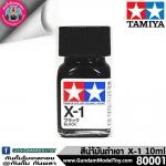 TAMIYA X-1 BLACK สีดำเงา