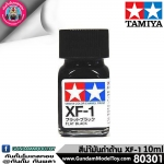 TAMIYA XF-1 FLAT BLACK สีดำด้าน