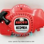ชุดสตาร์ท ทั้งชุด ROBIN EC04EA แดง AAA