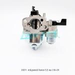 คาร์บูเรเตอร์ Romar 5.5 แรง C10-09