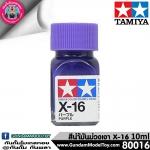 TAMIYA X-16 PURPLE สีม่วงเงา