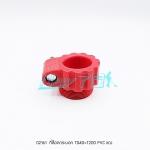 ที่ล็อกกระบอก TD40=T200 PVC แดง