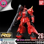 RG 1/144 JOHNNY RIDDEN'S ZAKU II จอห์นนี่ ริดเดน ซาคุ II