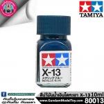 TAMIYA X-13 METALLIC BLUE สีน้ำเงินโลหะเงา