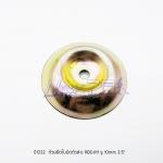 """01232 ถ้วยยึดใบมีดตัวล่าง RBC411 รู 10mm 3.5"""""""