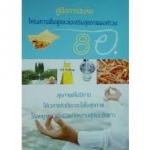 หนังสือ 8 อ.หลักปฏิบัติเพื่ออายุยืน สูตรข้าวกล้องงอก สูตรล้างพิษตับ นาฬิกาชีวิต น้ำอัลคาไลน์ ออยล์พูลลิ่ง เข็มทิศสุขภาพ