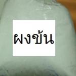 ผงข้น โซเดียมคลอไรด์ (1กิโลกรัม) ใช้สำหรับเพิ่มความหนืด ความเข้มข้นของน้ำยา