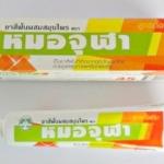 ยาสีฟันผสมสมุนไพร ตราหมอจุฬา หลอดใหญ่ 100กรัม สูตรธรรมดา มีส่วนประกอบของ เกลือ พิมเสน การบูร กานพลู เกล็ดสะระแหน่ ดูแลสุขภาพเหงือกและฟันให้แข็งแรง ช่วยลดอาการเสียวฟัน แก้ปัญหาเรื่องกลิ่นปาก