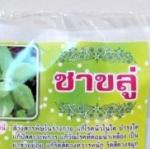 ชาขลู่ ชาชง 10ซองชา สมุนไพรสรรพคุณล้างพิษ แก้โรคนิ่วไต บำรุงไต บำบัดโรคเบาหวาน ต้านอนุมูลอิสระ อาการตกขาว เป็นยาช่วยย่อย ลดน้ำหนัก แก้แผลอักเสบ บำรุงประสาท ลดความดัน ลดไขมันในเส้นเลือด ลดเบาหวาน บำรุงผิวพรรณช่วยทำให้ผิวนุ่มสดใส เผยสูตรง่าย ๆ จิบชาสมุนไพร