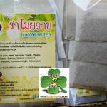 ชาไมยราบ ชาชง 10ซองชา ช่วยลดน้ำตาลในเลือด แก้ไข้ แก้อาการนอนไม่หลับ เป็นยาคลายเครียด แก้เด็กเป็นตาลขโมยตาบวม เป็นฝี ผื่นคัน ออกหัด แก้ไอ แก้ปวดหลัง ปวดหัว กระเพาะอักเสบ เบาหวาน แก้บิด ขับปัสสาวะ แก้ปวดท้องประจำเดือน แก้ริดสีดวง แก้ระดูขาว ขับเลือดลม