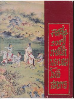 คนจีน 200 ปี ภายใต้พระบรมโพธิสมภาร