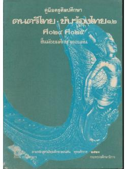 คู่มือครูศิลปศึกษา ดนตรีไทย-ขับร้องไทย ๑,๒ ศ ๐๒๔ ศ ๐๒๕ ชั้นมัธยมศึกษาตอนต้น