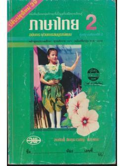 คู่มือครูเฉลย หนังสือเรียนกลุ่มทักษะที่เป็นเครื่องมือการเรียนรู้ ภาษาไทย 2 ฉบับกระบวนการสมบูรณ์แบบ ชั้นประถมศึกษาปีที่2