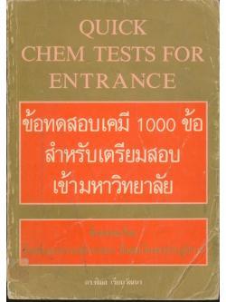 ข้อทดสอบเคมี 1000 ข้อ สำหรับเตรียมสอบเข้ามหาวิทยาลัย