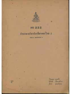 คำบรรยายวิชาประวัติศาสตร์ไทย 2