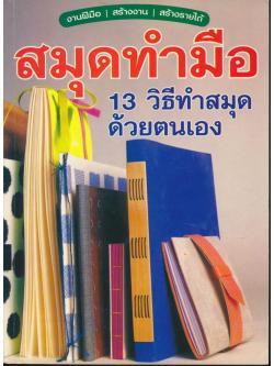สมุดทำมือ 13 วิธีทำสมุดด้วยตนเอง