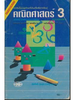 แผนการสอน หนังสือเรียนกลุ่มทักษะที่เป็นเครื่องมือการเรียนรู้ คณิตศาสตร์ 3 ฉบับกระบวนการสมบูรณ์แบบ ชั้นประถมศึกษาปีที่ 3