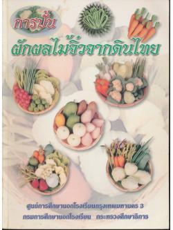 การปั้นผักผลไม้จิ๋วจากดินไทย