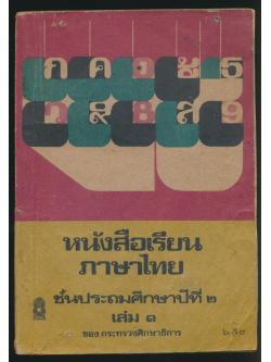 หนังสือเรียนภาษาไทย มานะมานี ชั้นประถมศึกษา ปี่ที่๒ เล่ม ๑
