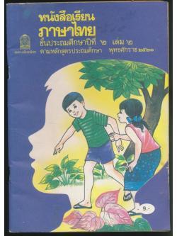 หนังสือเรียนภาษาไทย มานะมานี ชั้นประถมศึกษา ปัที่๒ เล่ม๒