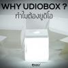 WHY UDIOBOX ? ทำไมต้องยูดิโอ