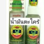 สเปรย์น้ำมันตะไคร้ สูตรร้อนปานกลาง (30 cc) บรรเทาอาการปวดเมื่อย แก้แมลงกัด ต่อย หงส์ไทย กล่องเขียว ใช้ทา ถู นวด บริเวณที่มีอาการ