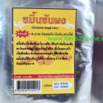 ขมิ้นชันผง ซองฟลอย 100 กรัม (กินได้) ขมิ้นอย่างดี สะอาด ปลอดภัย รับประทานได้