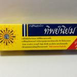 ยาสีฟันสมุนไพร หลอดเล็ก40กรัม ตราทิพย์นิยม ยาสีฟันโบราณ ต้นตำหรับ ดูแลปกป้อง ฟันสะอาดแข็งแรง อย่างมีคุณภาพ