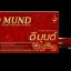 Dmund ดีมันด์ อาหารเสริมต้านไวรัส thumbnail 1