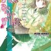 ฮานะจิรุซาโตะ แด่รักและความทรงจำของฮิคารุ เล่ม 8