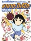 สาวออฟฟิศขั้นเทพ ยามาดะ โนริโกะ เล่ม 12