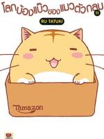 โลกบ๊องแบ๊วของแมวตัวกลม เล่ม 11
