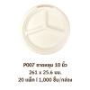 Gracz เกรซ - ถาดหลุมไบโอชานอ้อย - P007 - ขนาด 10 นิ้ว แพ็ค 50 ใบ