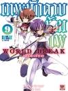 [แยกเล่ม] World Break เทพนักดาบข้ามภพ เล่ม 1-9