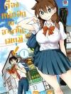 เรื่องหนักอกของอามาโนะ เมกุมิ! เล่ม 1