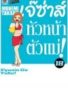 เจ๊ซ่าส์ หัวหน้าตัวแม่ เล่ม 18