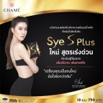 [NEW] Chame Sye S Plus ชาเม่ ซาย เอส พลัส