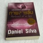 ภาพสายลับ Portrait of a Spy, Daniel Silva เขียน ไพบูลย์ สุทธิ แปล (พิมพ์ครั้งแรก ) เมษายน 2556
