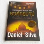 องค์กรบาป The Fallen Angel, Daniel Silva เขียน ไพบูลย์ สุทธิ แปล (พิมพ์ครั้งแรก ) กันยายน 2557