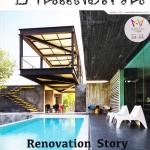 บ้านและสวน ปีที่ 39 ฉบับที่ 464 เมษายน 2558 Renovation Story