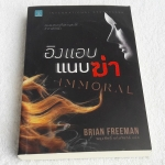 อิงแอบแนบฆ่า Immoral,Brian Freeman เขียน พยุงศักดิ์ แก่นจันทร์ แปล