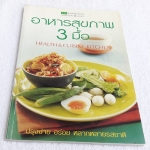 อาหารสุขภาพ 3 มื้อ HEALTH & CUISIUNE KITCHEN ครัวบ้านและสวน