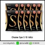 Sye S (ซายเอส) 10 กล่อง