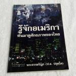 รู้จักอเมริกา หันมาดูศักยภาพของไทย, พระธรรมปิฏำ(ปอ.ปยุตโต) เขียน (พิมพ์ครั้งแรก) พฤษภาคม 2546