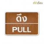 ป้าย - ดึง / PULL